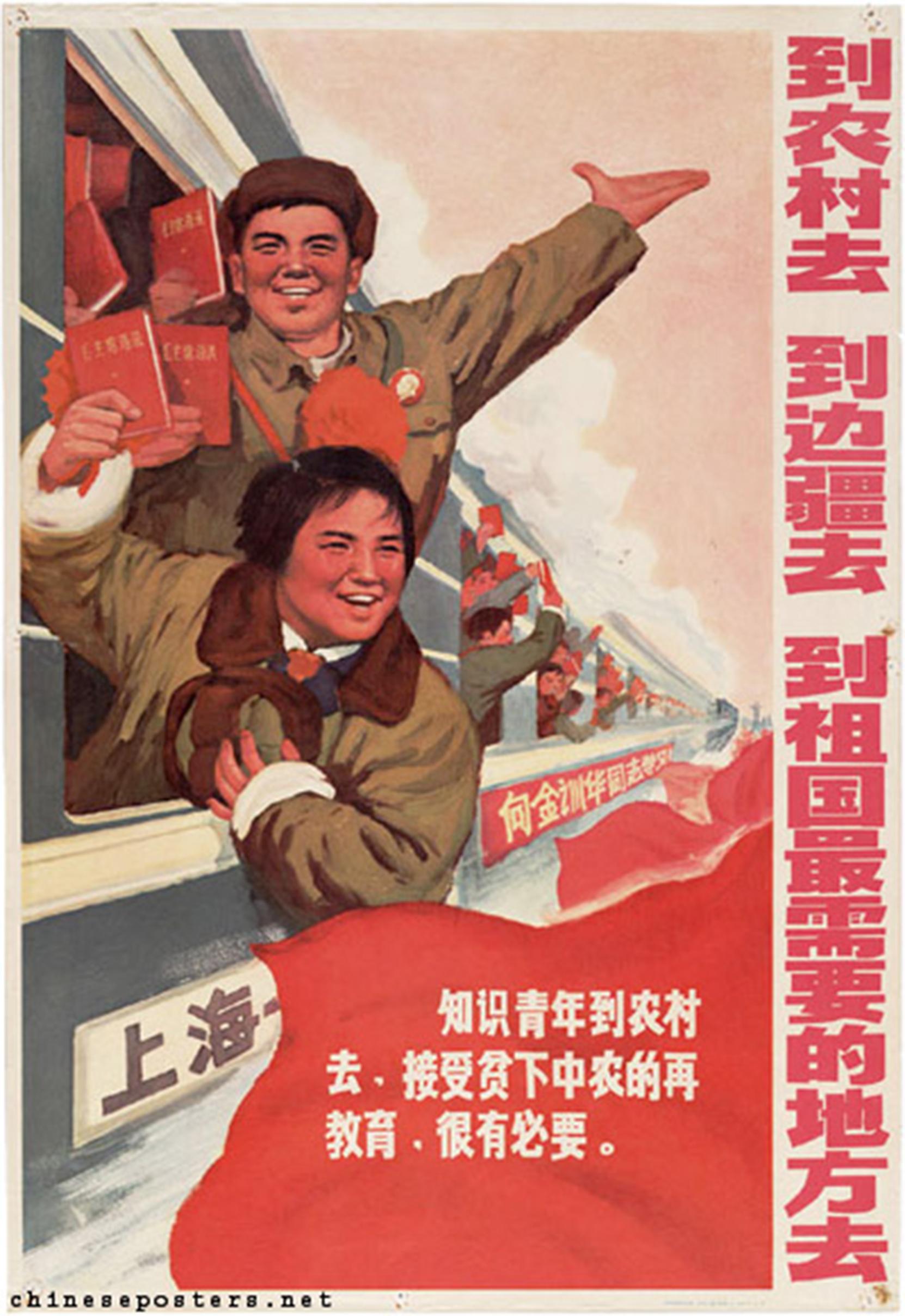 chineseposter